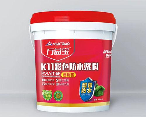 贵阳K11彩色防水浆料