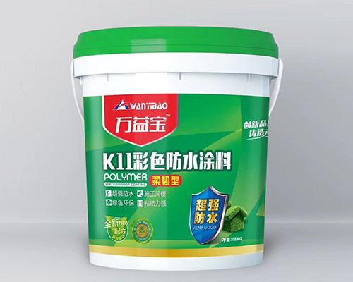 贵州K11彩色防水涂料