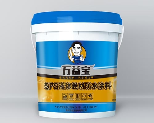 SPS液体卷材防水涂料