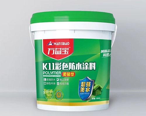 贵阳K11彩色防水涂料