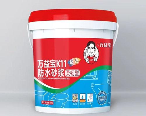 贵州K11防水砂浆