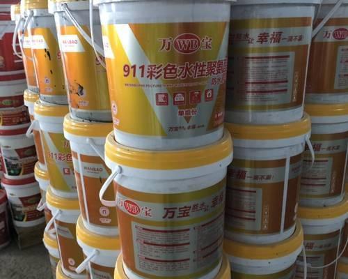 911彩色水性聚氨酯防水涂料