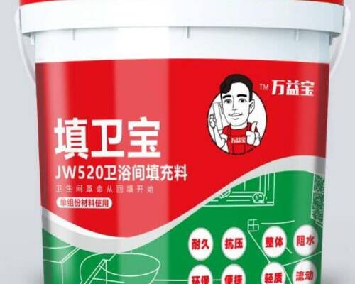 JW520填卫宝